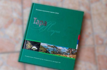 Leksikon Nacionalnog parka Tara
